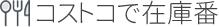 コストコで在庫番 商品クチコミと在庫&割引情報