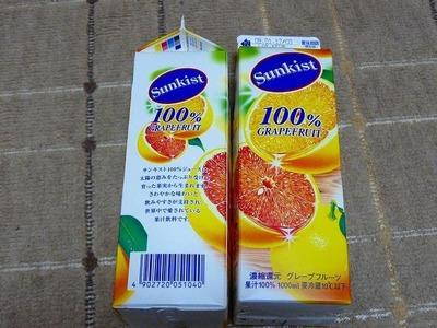 サンキスト 100% グレープフルーツ