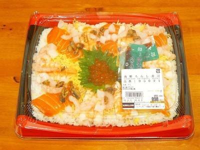 (名無し)さん[7]が投稿したカークランド 海鮮ちらし寿司の写真