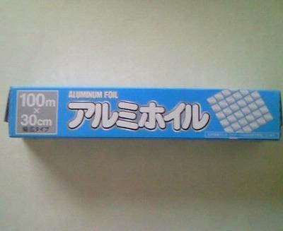 アルファミック アルミホイル (キッチンホイル)