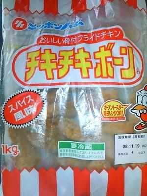 ニッポンハム おいしい骨付フライドチキン チキチキボーン 1kg スパイス風味
