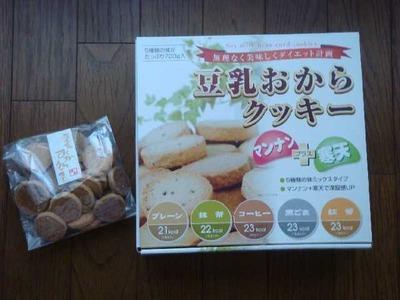 ヨコヤマコーポレーション 豆乳おからクッキー