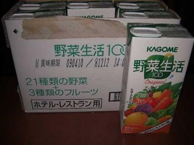 (名無し)さん[1]が投稿したKAGOME 野菜生活100の写真