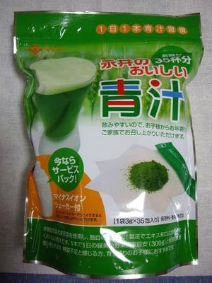 永井海苔 永井のおいしい青汁