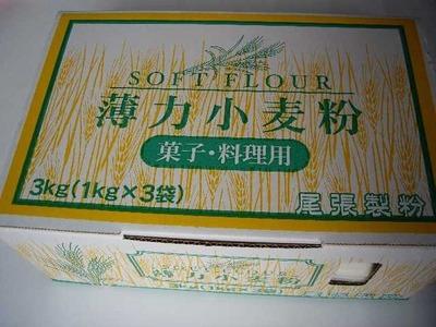 (名無し)さん[1]が投稿した尾張製粉 薄力小麦粉の写真