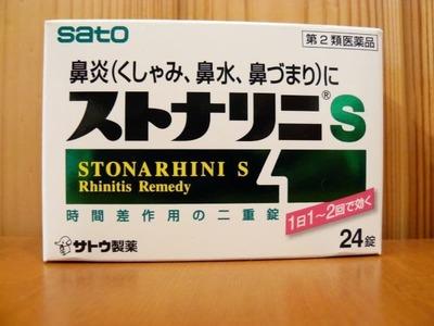 サトウ製薬 ストナリニS