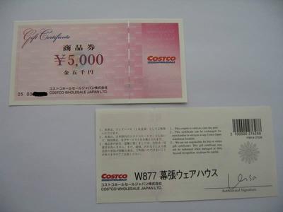 コストコ 商品券5000円