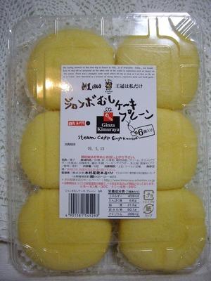 銀座木村屋 ジャンボむしケーキ プレーン