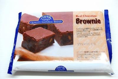 アダマ (ADAMA) リアルチョコレートブラウニー (Real Chocolate Brownie)