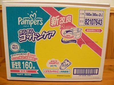 (名無し)さん[6]が投稿したパンパース おむつ はじめての肌へのいちばん テープ 新生児用の写真