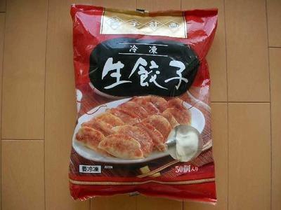 餃子計画 冷凍 生餃子