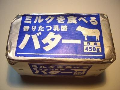 マリンフード ミルクを食べる 香りたつ乳酪バター 有塩