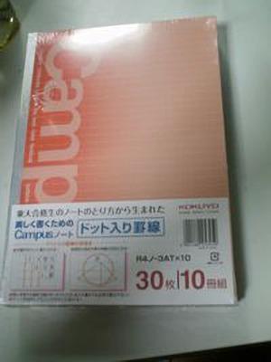 KOKUYO コクヨ キャンパスノート(ドット入り罫線) 10冊パック