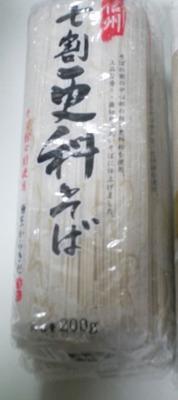 (名無し)さん[1]が投稿した柄木田製粉 信州 七割更科そば 200g×5の写真