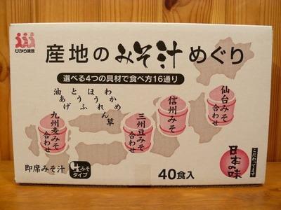 (名無し)さん[8]が投稿したひかり味噌 産地のみそ汁めぐりの写真
