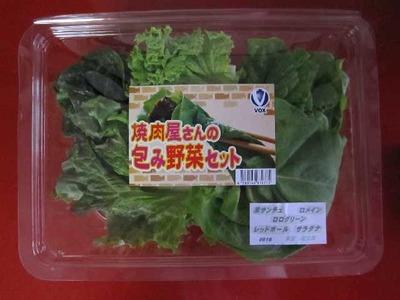 VOX 東京足立産 焼肉屋さんの包み野菜セット