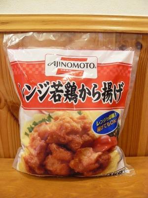 (名無し)さん[1]が投稿したAJINOMOTO レンジ若鶏から揚げの写真