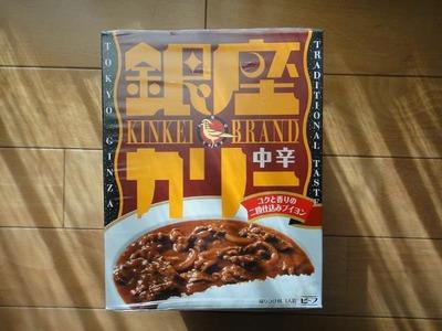 明治銀座カリー中辛5箱セット