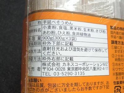 (名無し)さん[3]が投稿した島原手延 五穀素麺の写真
