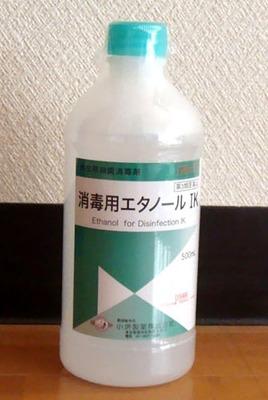 小堺製薬 消毒用エタノールIK
