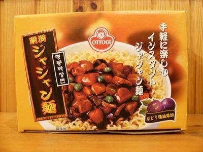 OTTOGI 明洞 ジャジャン麺