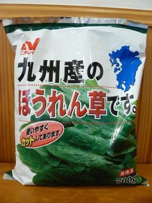 (名無し)さん[1]が投稿したニチレイ 九州産のほうれん草です。の写真