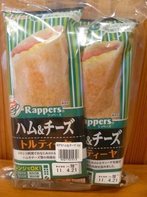 (名無し)さん[1]が投稿した丸大食品 ラッパーズ ハム&チーズ トルティーヤの写真