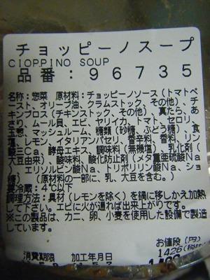(名無し)さん[49]が投稿したカークランド チョッピーノスープの写真