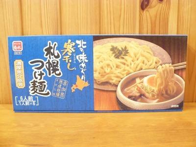 菊水 北の味めぐり 寒干し 札幌つけ麺
