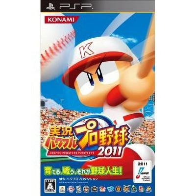 KONAMI 実況パワフルプロ野球2011 (PSP)