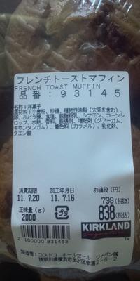 (名無し)さん[10]が投稿したカークランド フレンチトーストマフィンの写真