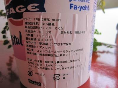 (名無し)さん[3]が投稿したFAGE グリークヨーグルト(無脂肪)の写真