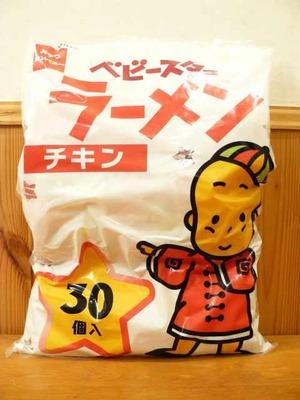 (名無し)さん[1]が投稿したおやつカンパニー ベビースターラーメン チキン 30個入りの写真