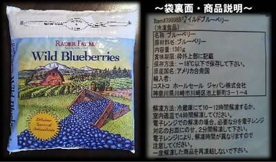 RADER FARMS ワイルドブルーベリー(冷凍) 約1.3kg
