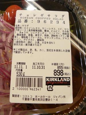 (名無し)さん[2]が投稿したカークランド シュリンプチョレギサラダの写真