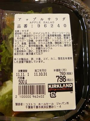 (名無し)さん[2]が投稿したカークランド アップルサラダの写真