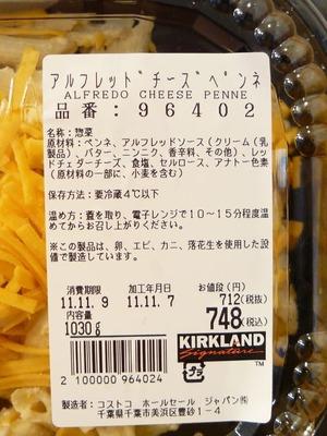 (名無し)さん[2]が投稿したカークランド アルフレッドチーズ ペンネの写真