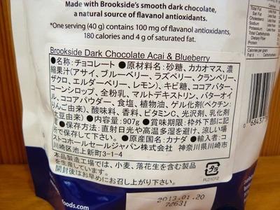 (名無し)さん[2]が投稿したブルックサイド ダークチョコレート アサイー&ブルーベリーの写真