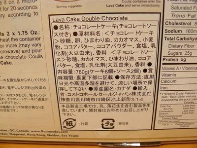 (名無し)さん[2]が投稿したLAVA CAKES ダブルチョコレートの写真