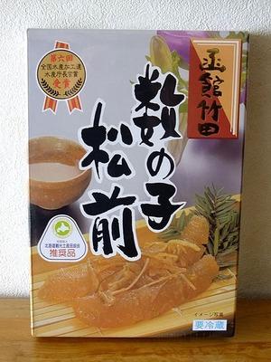 (名無し)さん[3]が投稿した函館竹田 数の子 松前 醤油漬の写真