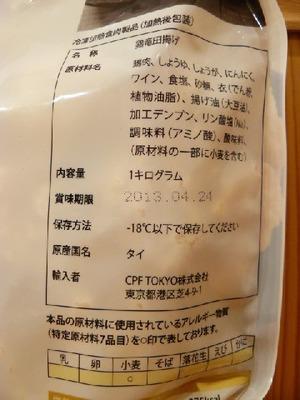 (名無し)さん[2]が投稿したCP 若鶏の竜田揚げの写真