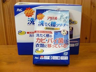 (名無し)さん[4]が投稿したP&G アリエール 洗濯槽クリーナー 5個入の写真