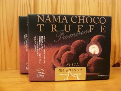 北海道ナチュラルチーズ工房 RERA FROMAGE 生チョコレート トリュフ プレミアム