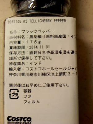 (名無し)さん[2]が投稿したカークランド ブラックペッパーの写真