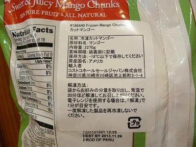 (名無し)さん[2]が投稿したSunrise Growers スイート&ジューシー マンゴー チャンク (冷凍カットマンゴー)の写真