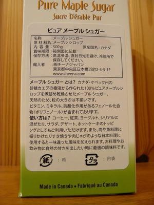 (名無し)さん[3]が投稿したMaple Terroir ピュア メープル シュガーの写真