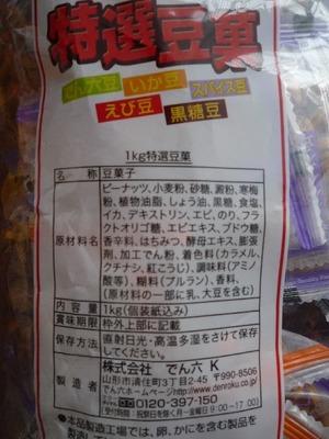 でん六 特選豆菓