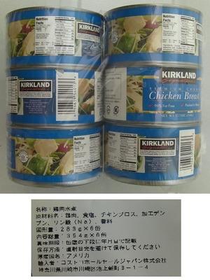 (名無し)さん[34]が投稿したカークランド 鶏肉水煮缶(チキンブレスト)の写真