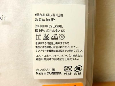 (名無し)さん[3]が投稿したCalvin Klein(カルバンクライン) レディース クルーネック Tシャツ 2枚組の写真