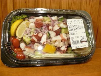 カークランド たこと彩り野菜のサラダ